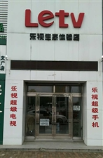 1050桦南县乐视生态体验店