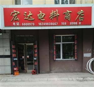 1051桦南宏达电料商店