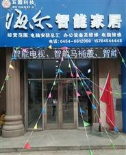 1053桦南(五圆科技)海尔智能家居