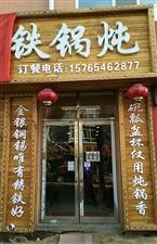 1055桦南灶台福铁锅炖