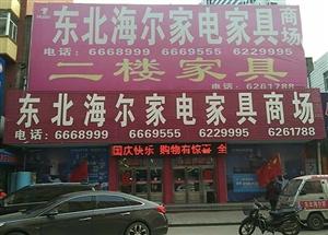 1067桦南东北海尔家电家具商场