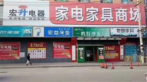 1074桦南宏升电器家电家具商场