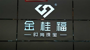 1075桦南金桂福时尚珠宝