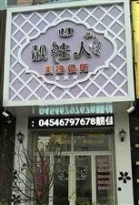 1082桦南靓佳人美容会所