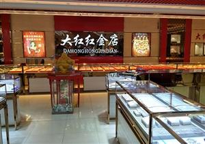 1084桦南大红红金店