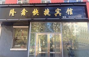 1112桦南隆鑫快捷宾馆