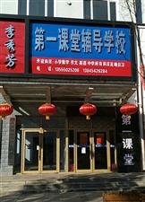 1116桦南县李秀芳第一课堂辅导学校