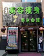 1123桦南清晨美容瘦身汗蒸养生会馆