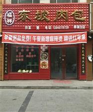 1126桦南福祥东坡肉包
