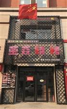 1127桦南圣焱烧烤