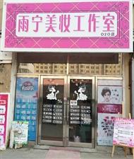 1128桦南雨宁美妆工作室