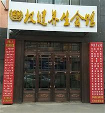 1129桦南权健养生会馆