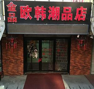 1131桦南金品欧韩潮品店