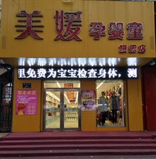 1132桦南美媛孕婴童旗舰店