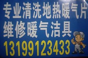 1133桦南清洗地热暖气片13199123433