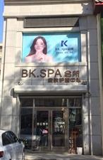 1134桦南BK.SPA皮肤管理美容会所