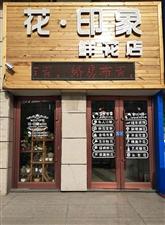 1137桦南花・印象鲜花店