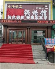 1140桦南鸿源锅烙馆(一分店)