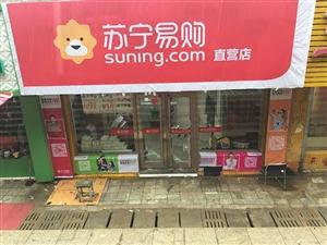1143桦南苏宁易购直营店