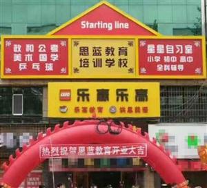 1149桦南思蓝教育培训学校