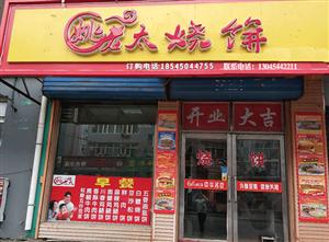 1151桦南姚老太烧饼