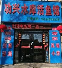 1159桦南功兴水库活鱼馆