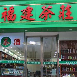 众品香福建茶庄
