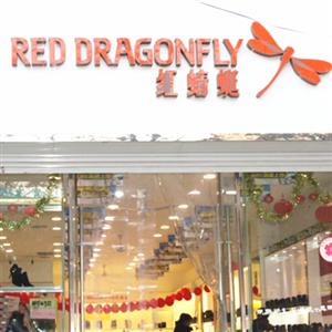 红蜻蜓专卖