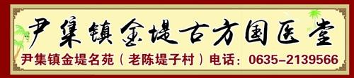 金堤古方国医堂
