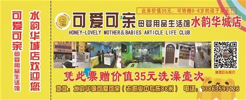 可爱可亲母婴生活馆水韵华城店