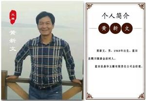 2222  黄新文