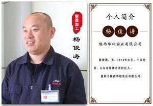 2525  杨俊涛