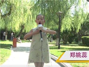 1069董阳口才训练营-郑姚蕊