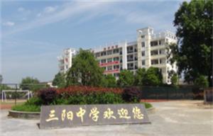 15三阳中学