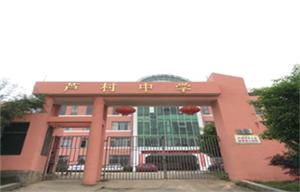 33芦村中学