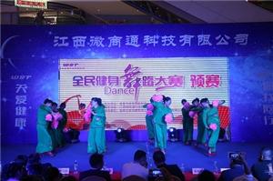 14王泥塘舞蹈队
