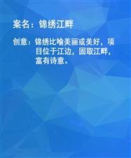 1001锦绣江畔