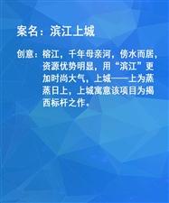1009滨江上城