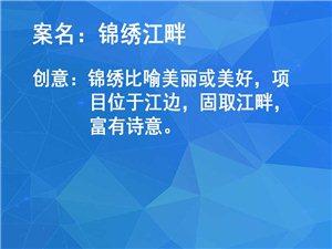 1035锦绣江畔