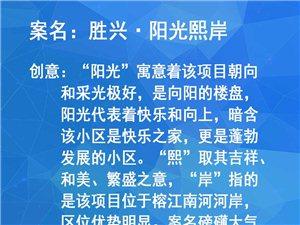 1040胜兴・阳光熙岸