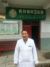 1044冯建明 榆林铺村卫生室