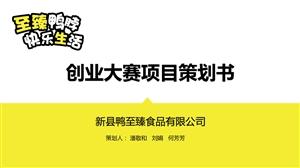02新县鸭至臻