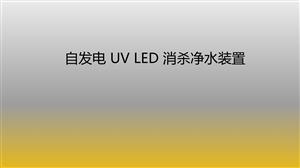 24自发电LED消杀净水装置