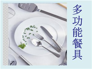 68多功能餐具