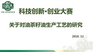 74对油茶籽油生产工艺的研究