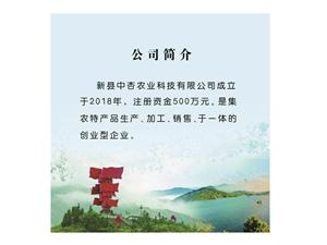 76中杏农业科技
