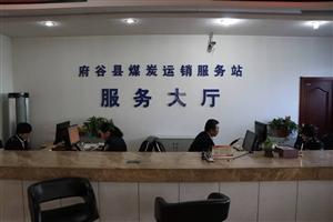 9府谷县煤炭运销服务站
