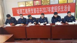35府谷县城郊工商所