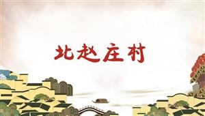 1011北赵庄村