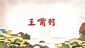 1012王嘴村